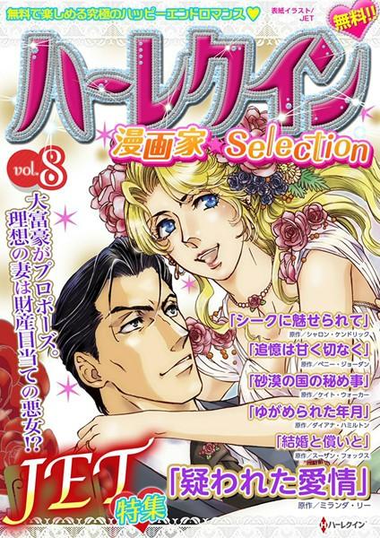 ハーレクイン 漫画家セレクション vol.8
