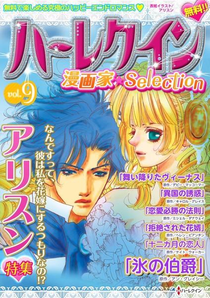 ハーレクイン 漫画家セレクション vol.9