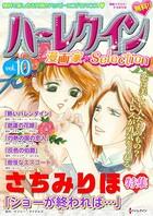 ハーレクイン 漫画家セレクション vol.10