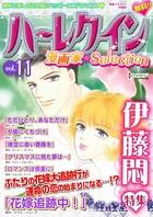 ハーレクイン 漫画家セレクション vol.11