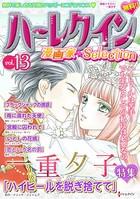 ハーレクイン 漫画家セレクション vol.13