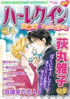 ハーレクイン 漫画家セレクション vol.14