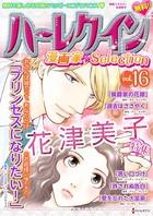 ハーレクイン 漫画家セレクション vol.16