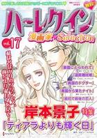 ハーレクイン 漫画家セレクション vol.17