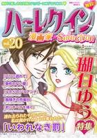 ハーレクイン 漫画家セレクション vol.20