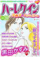 ハーレクイン 漫画家セレクション vol.21