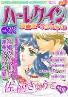 ハーレクイン 漫画家セレクション vol.22