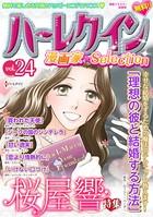 ハーレクイン 漫画家セレクション vol.24