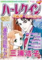ハーレクイン 漫画家セレクション vol.25