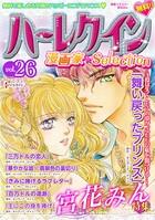 ハーレクイン 漫画家セレクション vol.26