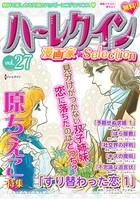 ハーレクイン 漫画家セレクション vol.27