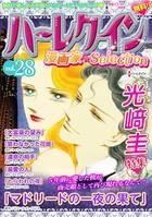 ハーレクイン 漫画家セレクション vol.28