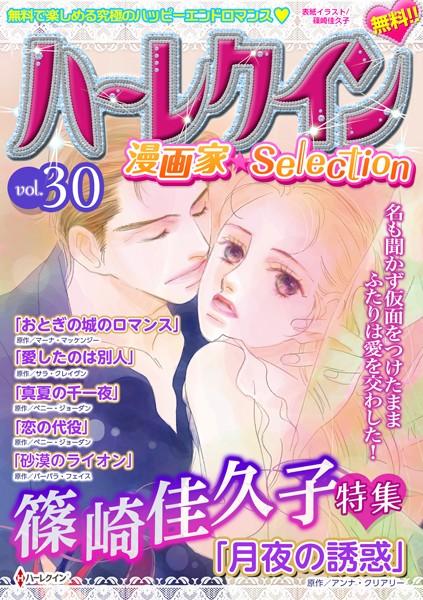 ハーレクイン 漫画家セレクション vol.30