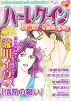 ハーレクイン 漫画家セレクション vol.32