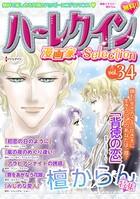 ハーレクイン 漫画家セレクション vol.34