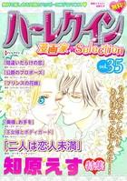 ハーレクイン 漫画家セレクション vol.35