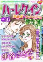 ハーレクイン 漫画家セレクション vol.36