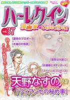 ハーレクイン 漫画家セレクション vol.37