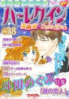 ハーレクイン 漫画家セレクション vol.38