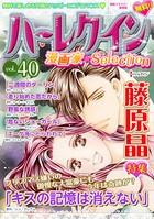 ハーレクイン 漫画家セレクション vol.40