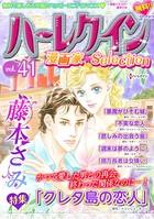 ハーレクイン 漫画家セレクション vol.41