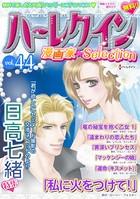 ハーレクイン 漫画家セレクション vol.44
