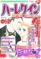 ハーレクイン 漫画家セレクション vol.46