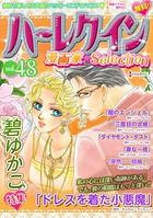 ハーレクイン 漫画家セレクション vol.48
