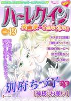 ハーレクイン 漫画家セレクション vol.49