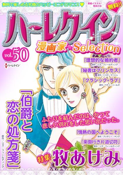 ハーレクイン 漫画家セレクション vol.50