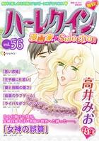 ハーレクイン 漫画家セレクション vol.56