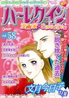ハーレクイン 漫画家セレクション vol.58