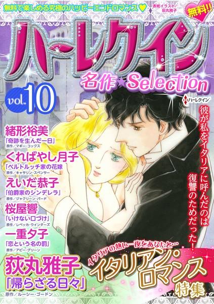 ハーレクイン 名作セレクション vol.10