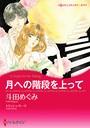 バージンラブセット vol.10