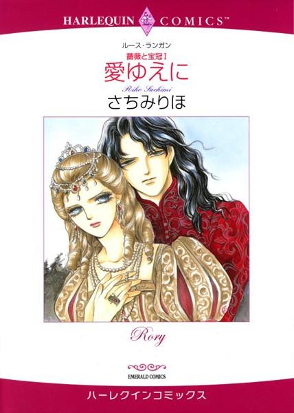 薔薇と宝冠 セット