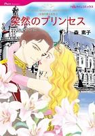 王宮の恋人たち セット