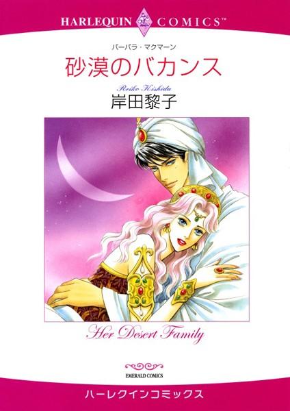 恋はシークと テーマセット vol.1