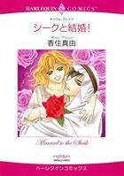 恋はシークと テーマセット vol.2