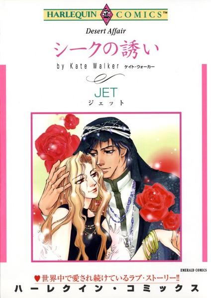 恋はシークと テーマセット vol.3