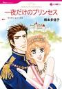 ロイヤル・ウェディング テーマセット vol.1