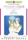 ロイヤル・ウェディング テーマセット vol.2