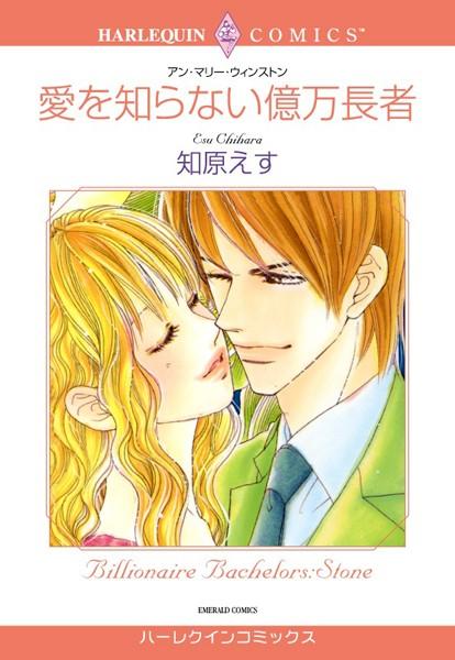 Passion ・激愛 テーマセット vol.1
