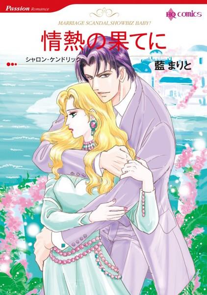 Passion ・激愛 テーマセット vol.3