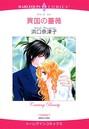 Passion ・激愛 テーマセット vol.4