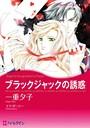 契約LOVE テーマセット vol.2