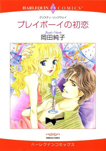 プレイボーイがお相手 テーマセット vol.1