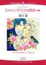 ヒストリカル・ロマンス テーマセット vol.3