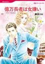 億万長者に恋して テーマセット vol.1