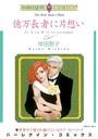億万長者に恋して テーマセット vol.3