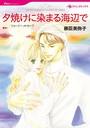 恋はドクターと テーマセット vol.3
